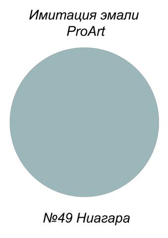Краска для имитации эмали,  №49 Ниагара, США
