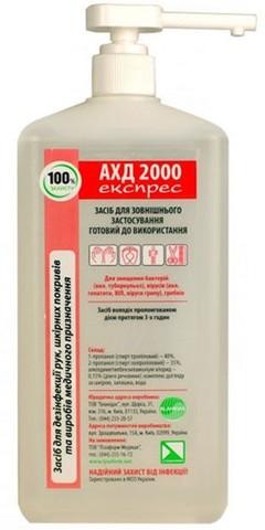 Средство для дезинфекции рук, поверхностей, инструментов АХД экспресс 2000 1 л