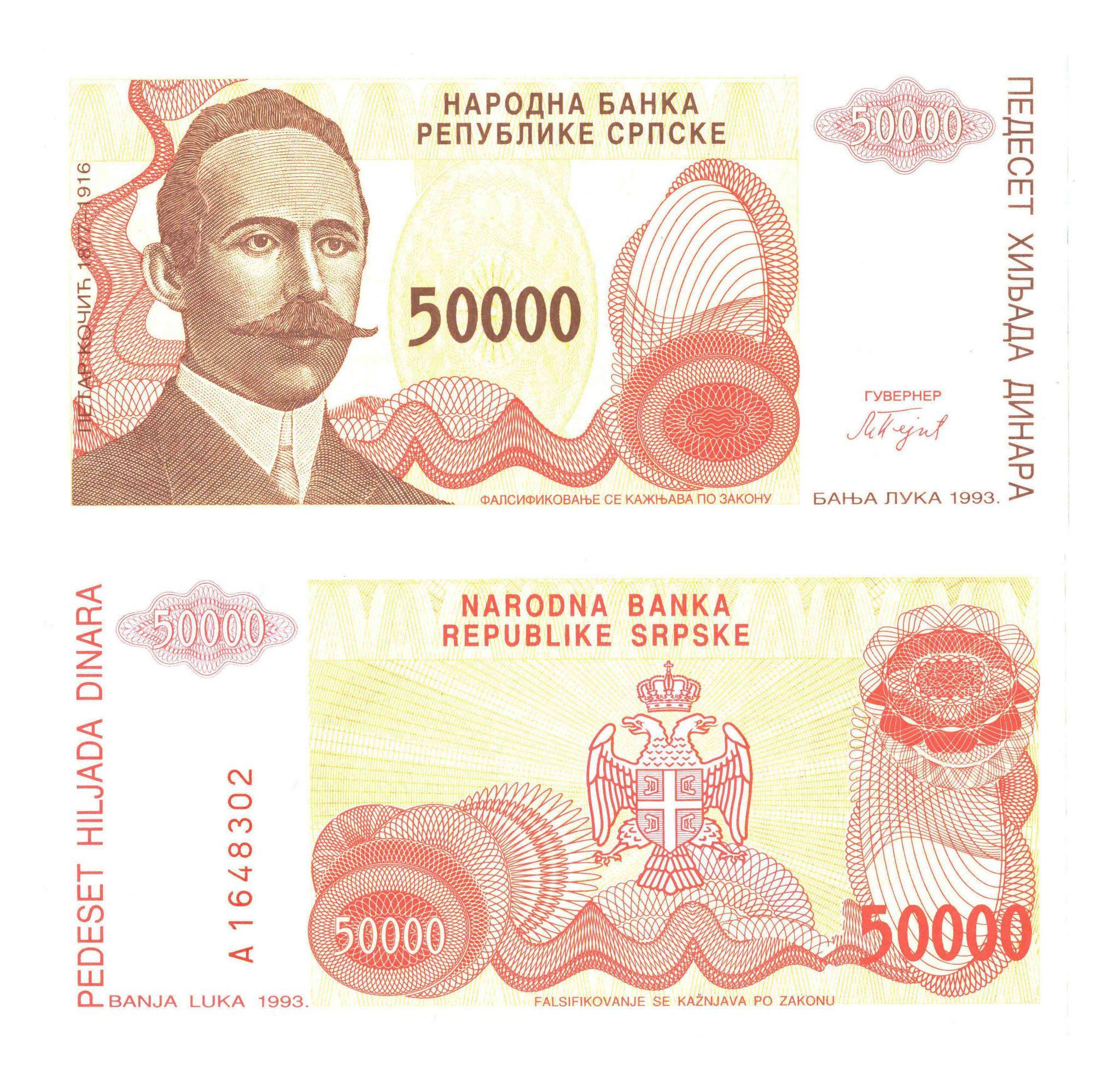 Банкнота 50000 динаров 1993 год, Босния и Герцеговина. UNC