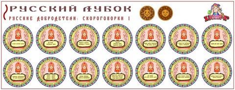 Развивающий набор наклеек «Русские добродетели: Скороговорки №1»