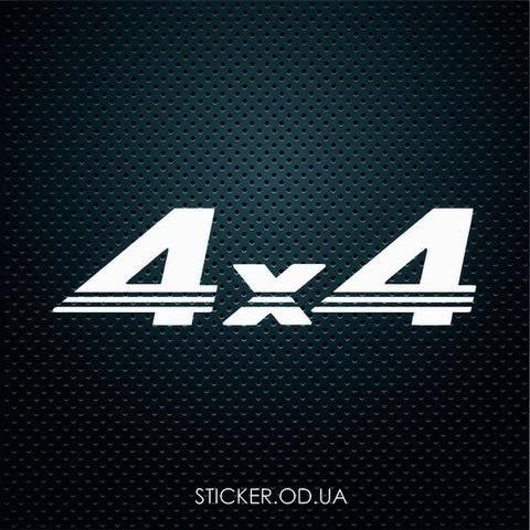 Наклейка на авто 4 x 4