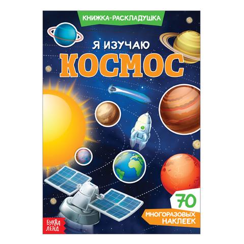 071-2992 Наклейки многоразовые «Я изучаю космос»