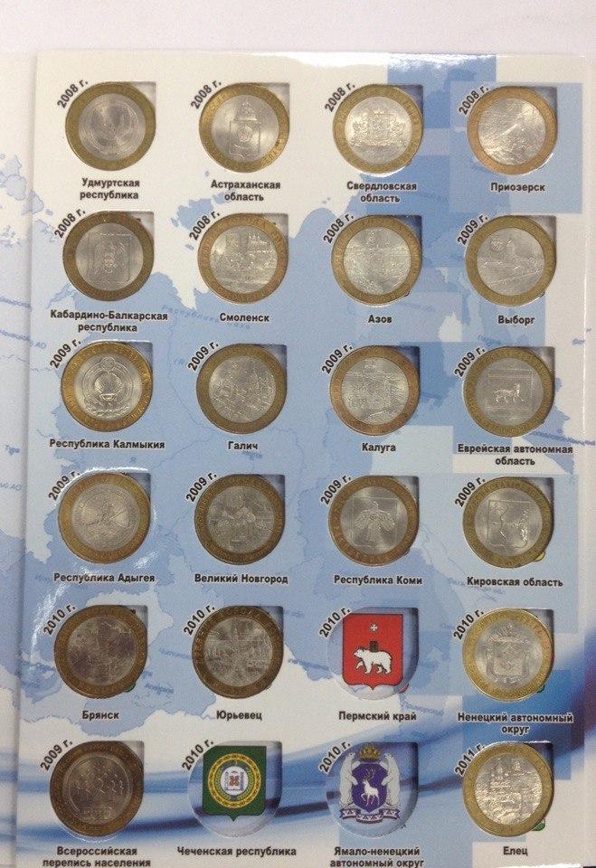 Набор биметаллических десятирублевых монет России без ЧЯП, на 1 монетный двор (92 монеты)