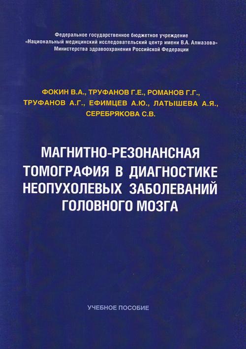Книги по ультразвуковому исследованию Магнитно-резонансная томография в диагностике неопухолевых заболеваний головного мозга mrt_neopuholevyh.jpg