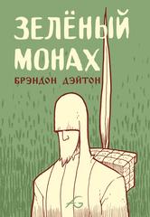 Зелёный Монах