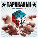 Тараканы! / MaximumHappy II (CD)
