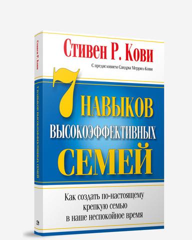 7 Навыков высокоэффективных семей Стивен Кови книга по психологии отношений