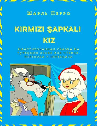 KIRMIZI ŞAPKALI KIZ. Адаптированная сказка на турецком языке для чтения, перевода и пересказа