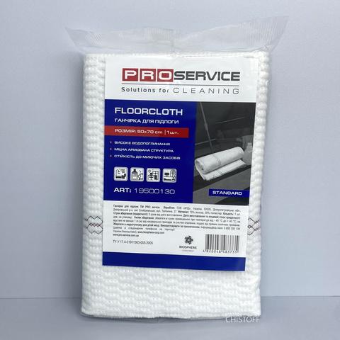 Ганчірка для підлоги PRO Service Standard 50х70 см
