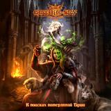 Gothic Sky / В Поисках Потерянной Души (CD)