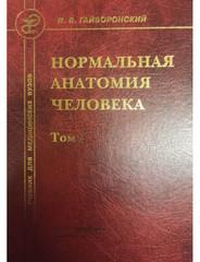 Нормальная анатомия человека (Гайворонский), том 1