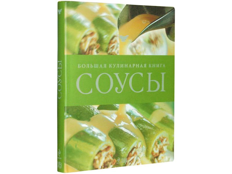 Литература Соусы. Большая кулинарная книга 1.png