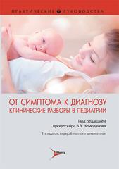 От симптома к диагнозу. Клинические разборы в педиатрии: практическое руководство
