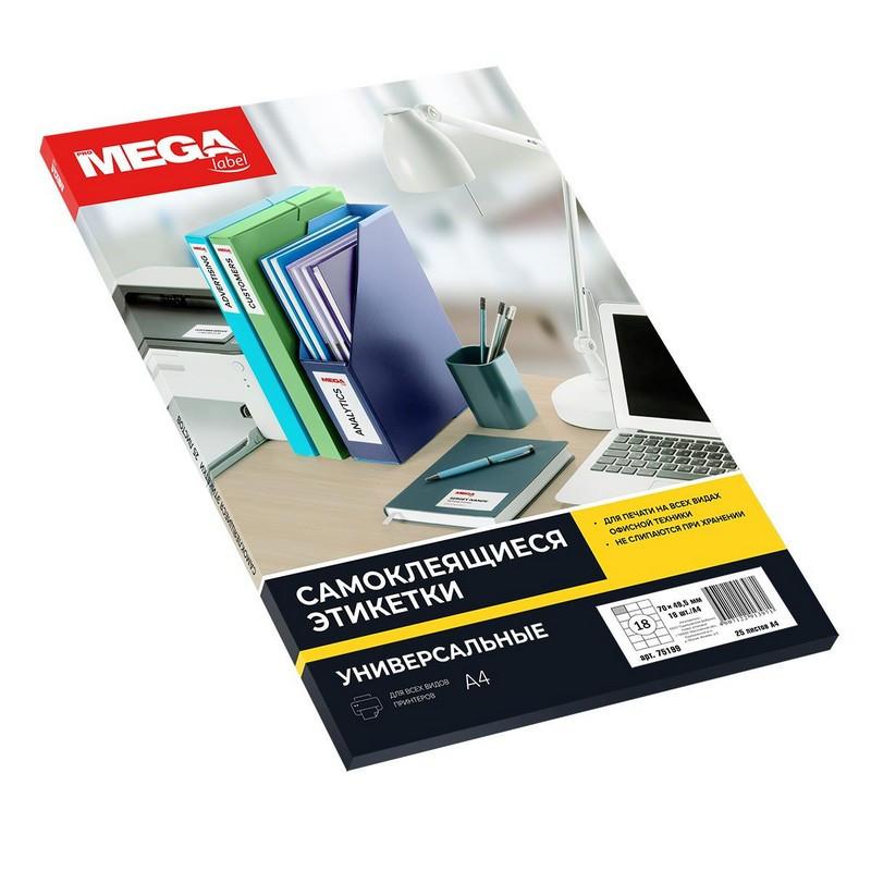 Этикетки самоклеящиеся Promega label белые 70х49.5 мм (18 штук на листе А4, 25 листов в упаковке)