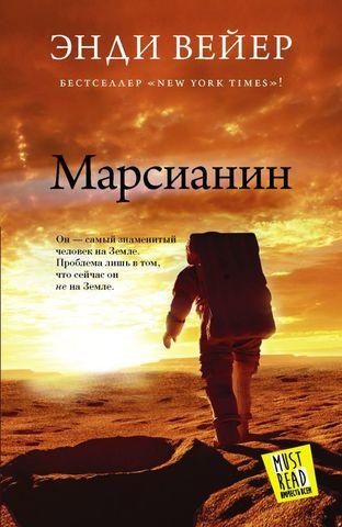 Вейер Энди. Марсианин