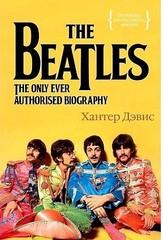 The Beatles. Единственная на свете авторизованная биография (Персона)