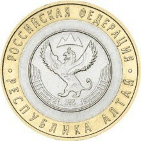10 рублей 2006 г. Республика Алтай. XF-AU