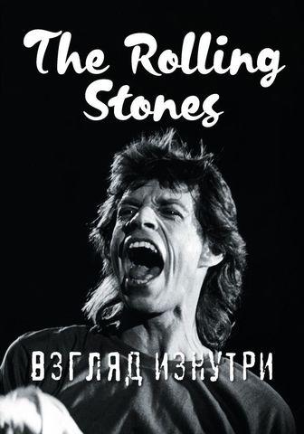Rolling Stones. Взгляд изнутри | Д. Ламблен