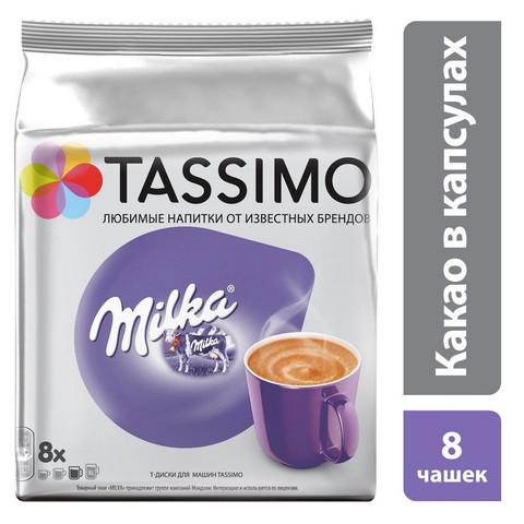 Капсулы для кофемашин Tassimo Milka (8 штук в упаковке)