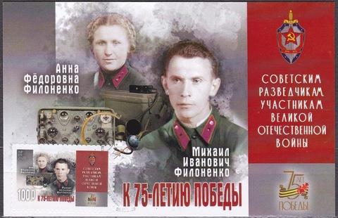 Почта ЛНР(2020 12.20.) Советским разведчикам, участникам ВОВ-картмаксимум