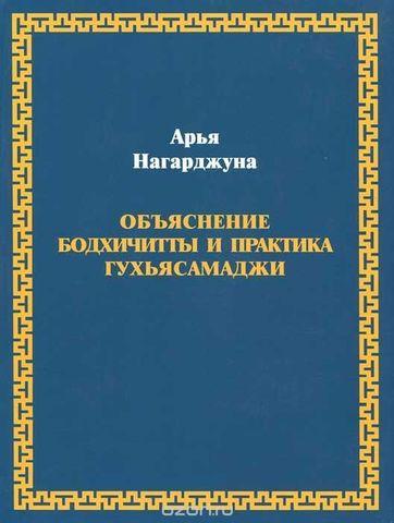 Нагарджуна. Объяснение бодхичитты. Практика Гухьясамаджи (электронная книга)