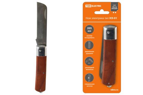 Нож электрика НЭ-01, 205 мм, деревянная рукоятка
