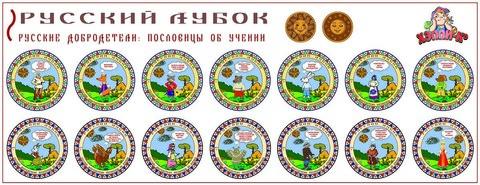 Развивающий набор наклеек «Русские добродетели: пословицы об учении и неграмотности»