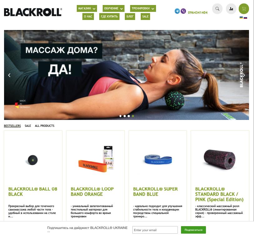 Интернет-магазин blackroll.com.ua