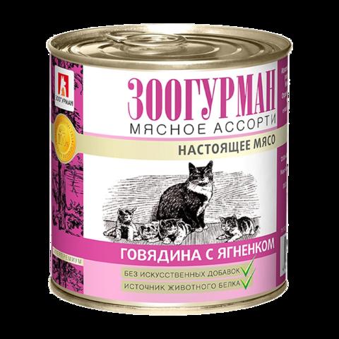 Зоогурман Мясное ассорти Консервы для кошек с говядиной и ягненком (Банка)