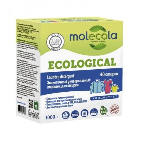 MOLECOLA Экологичный универсальный порошок для стирки КОНЦЕНТРАТ,  1 кг