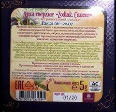 Твёрдые духи zodiak «Cancer» Рак™Царство Ароматов