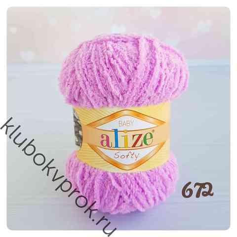 ALIZE SOFTY 672, Нежно сиреневый