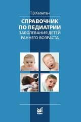 Справочник по педиатрии. Заболевания детей раннего возраста