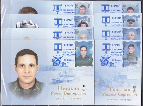 Почта ДНР (2017 02.23.) Герои ДНР- комплект картмаксимум