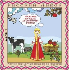 Магнитный набор «Русские добродетели: пословицы о щедрости»