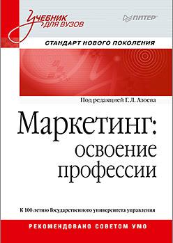 Маркетинг: освоение профессии. Учебник для вузов.