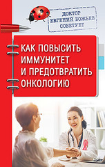 Доктор Евгений Божьев советует. Как повысить иммунитет и предотвратить онкологию