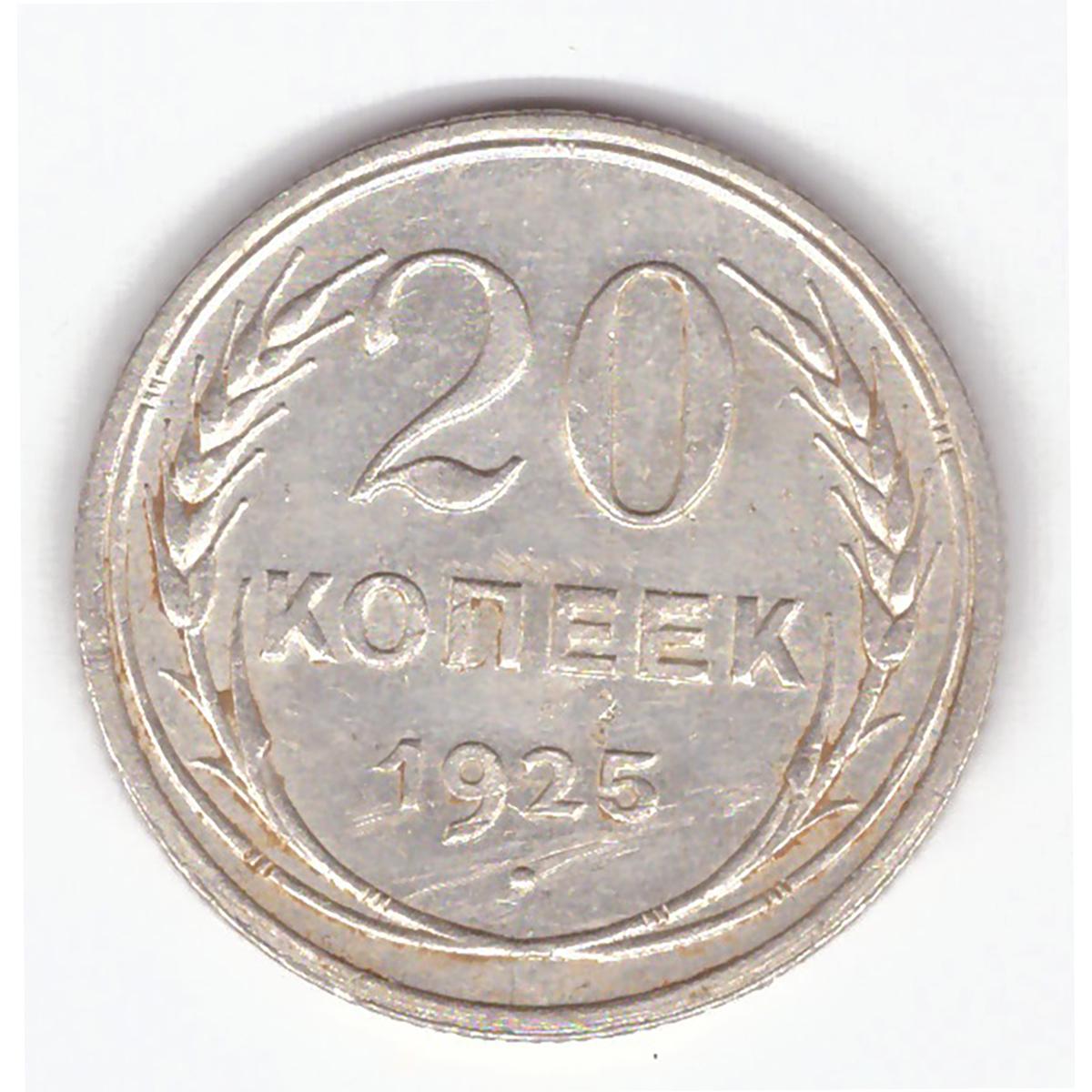 20 копеек 1925 VF+