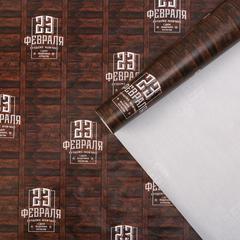 Бумага упаковочная глянцевая «23 февраля», 70 × 100 см, 2 листа.