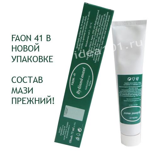 Faon-41 Универсальная ранозаживляющая мазь на основе натуральных компонентов без добавления искусственных консервантов, 75мл