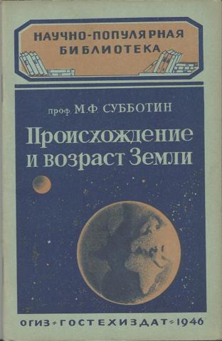 М.Ф. Субботин