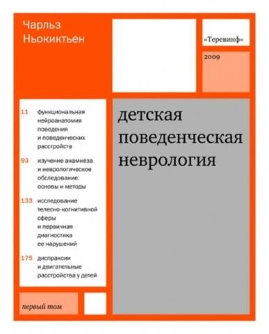 Детская поведенческая неврология. Том 1. Пер. с англ. под ред. проф. Н.Н. Заваденко.