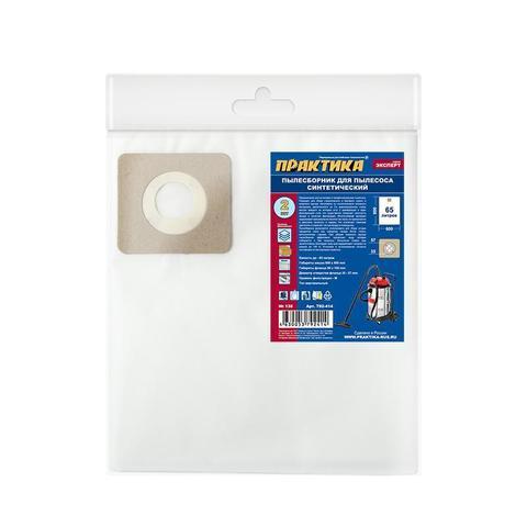 Мешок для пылесоса ПРАКТИКА № 138 для REDVERG, ЗУБР, КАЛИБР и др., до 65 л., синтетический, уп. 2 шт.