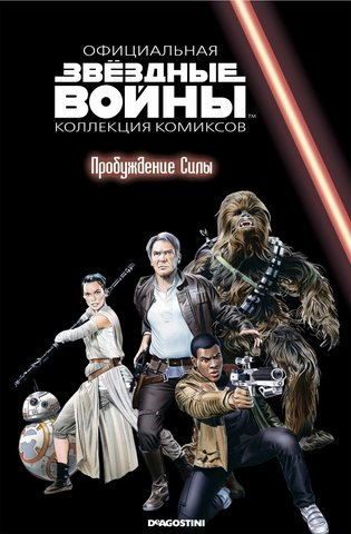 Звёздные войны. Официальная коллекция комиксов. Том 83. Пробуждение силы