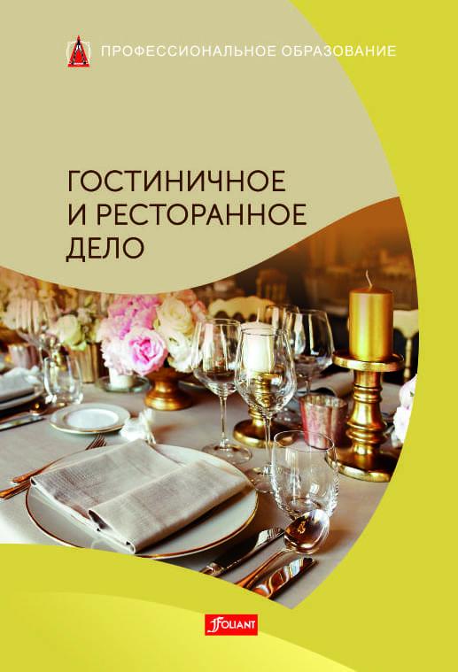 Гостиничное и ресторанное дело