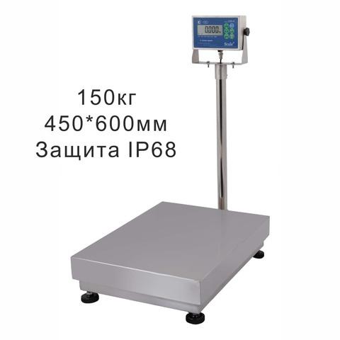 Купить Весы товарные напольные SCALE СКЕ(Н)-150-4560, LCD, АКБ, IP68, 150кг, 20/50гр, 450*600, с поверкой, съемная стойка. Быстрая доставка