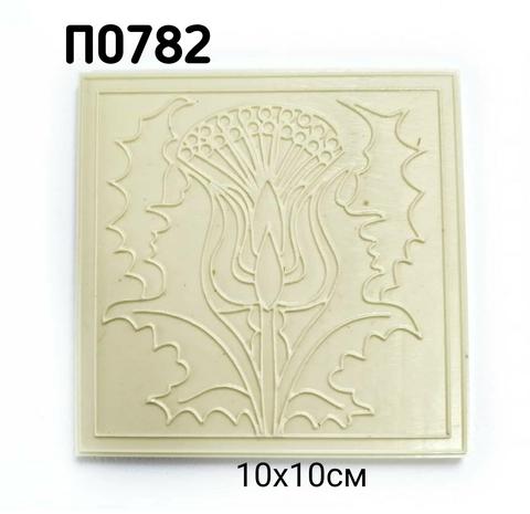 П0782 Пластиковая декоративная плитка 10х10 см.  Чертополох (контурный).