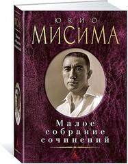 Юкио Мисима. Малое собрание сочинений