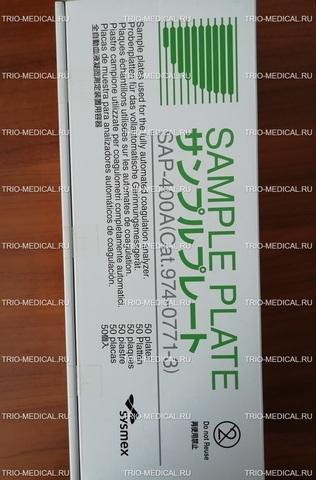 974-0771-3 Чашка для образцов (SAP-400A ) (Sample Plate ) 50шт по 50 ячеек Sysmex Corporation, Japan/Сисмекс Корпорейшн, Япония