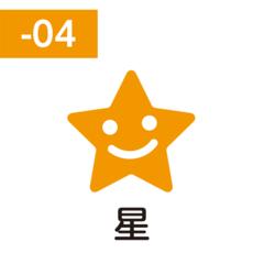 FriXion Stamp (星 / hoshi / звезда)